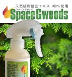100%植物エキス消臭剤スペースグウッズ